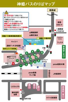 姫路城 アクセス バス.png