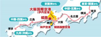 姫路城 アクセス 名古屋.png