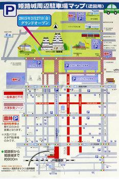 姫路城 駐車場 オススメ.jpg