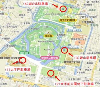 姫路城 駐車場 無料.jpg