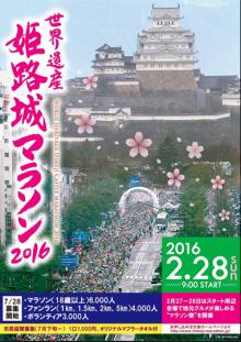 姫路城マラソン 受付.png