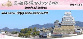 姫路城マラソン 追加抽選.jpg