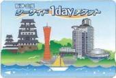 阪神・山陽 シーサイド1dayチケット.jpg